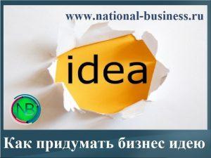 как придумать идею бизнеса