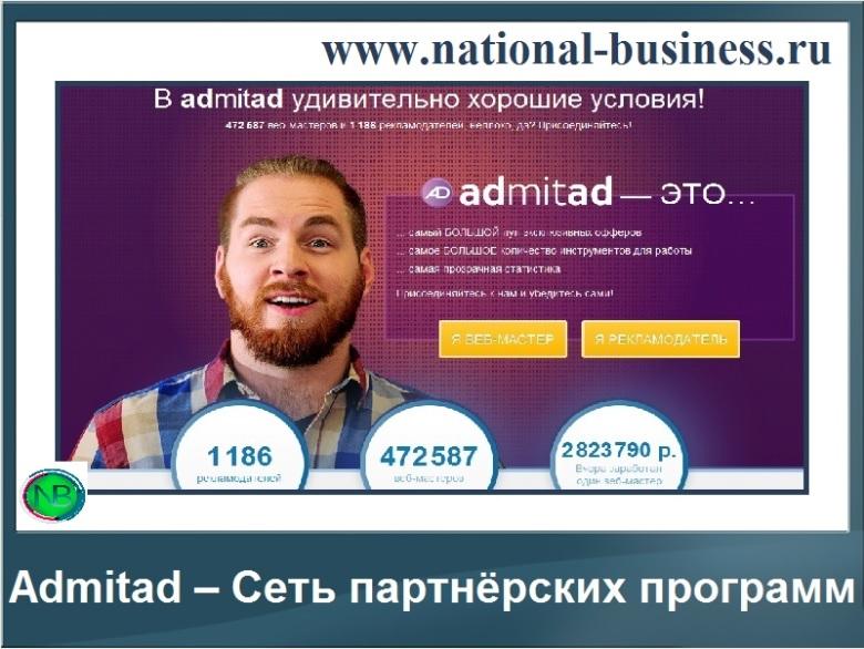 admitad сеть партнёрских программ