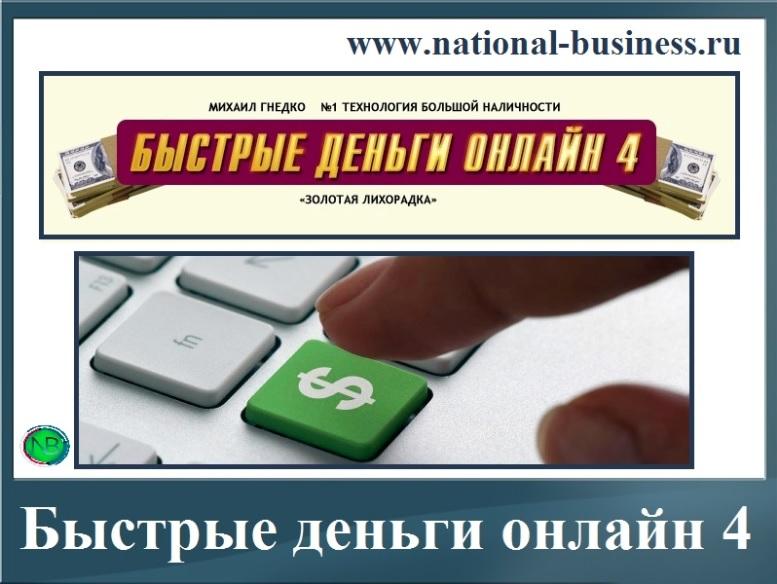 быстрые деньги онлайн 4