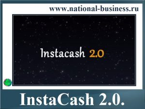 InstaCash2.0 без вложений