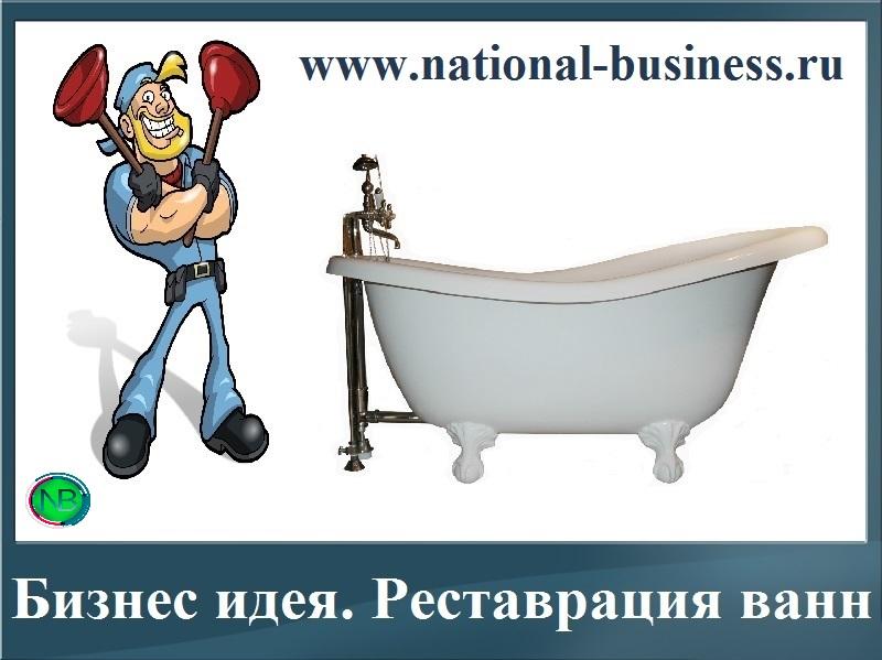как заработать на реставрации ванны