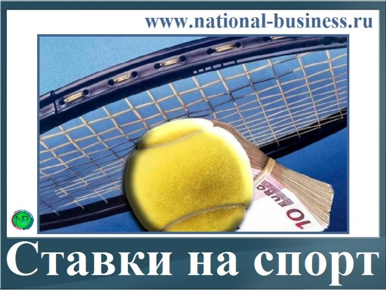 Бизнес Идеи Ставки На Спорт