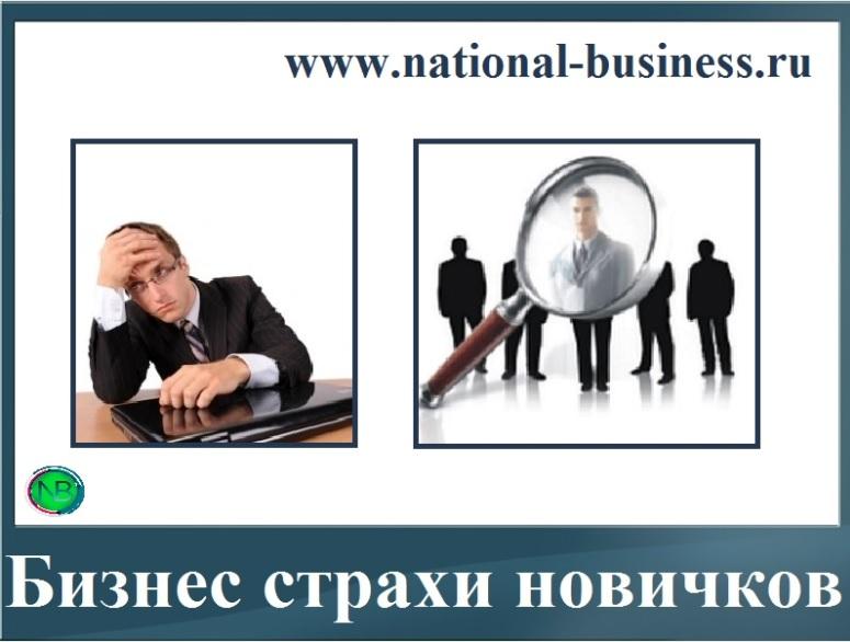 бизнес страхи новичков