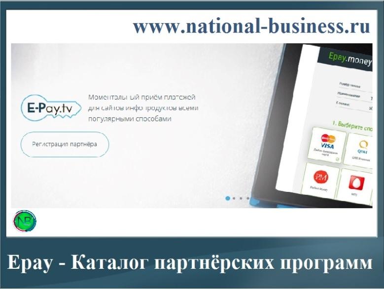 e-pay.tv партнёрские программы