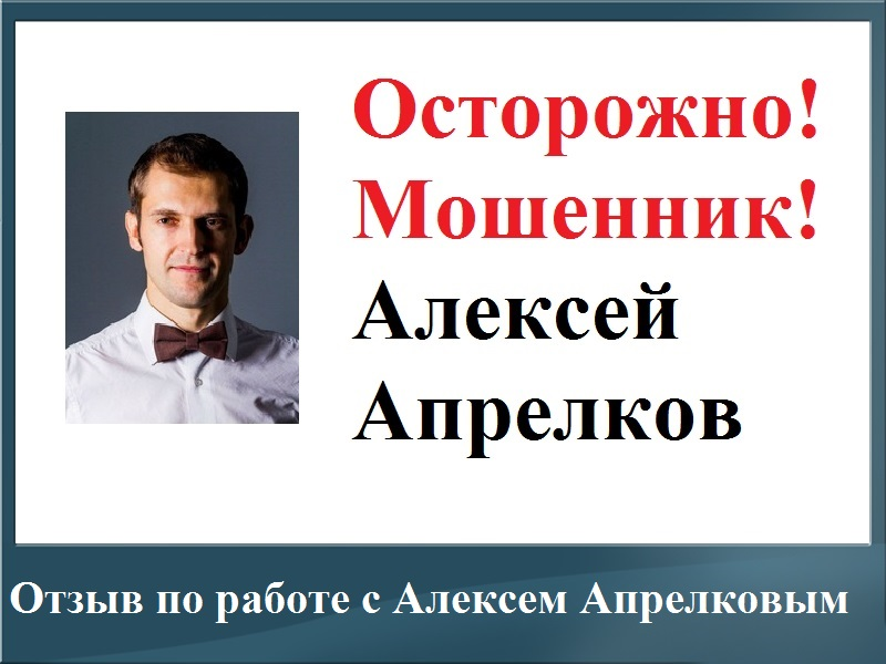 отзыв Алексей Апрелков