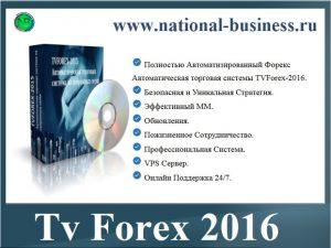 tv-forex-2016 скачать