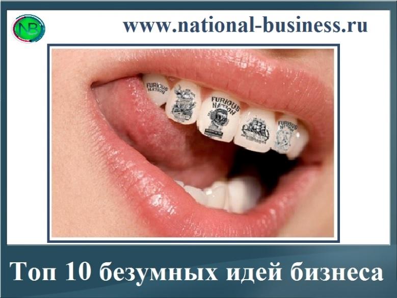 топ 10 идей бизнеса