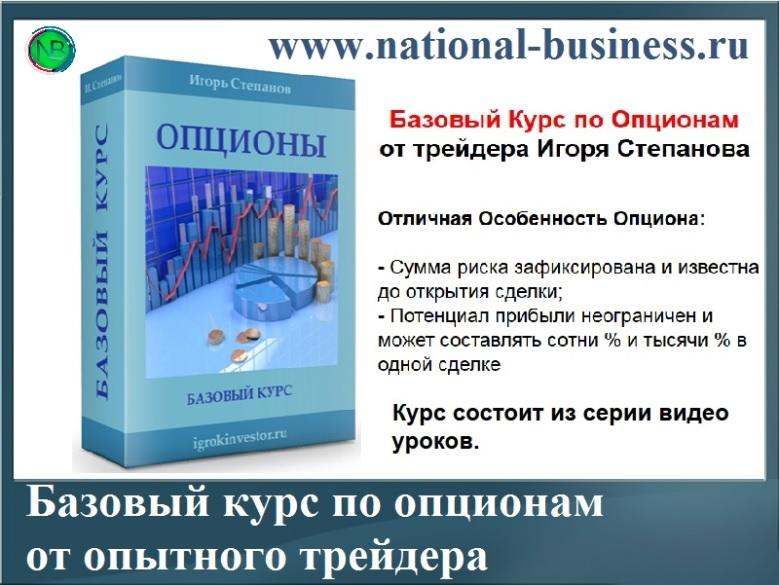 Базовый Курс Опционами
