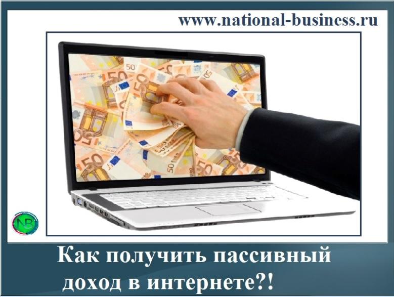 как получить пассивный доход в интернете
