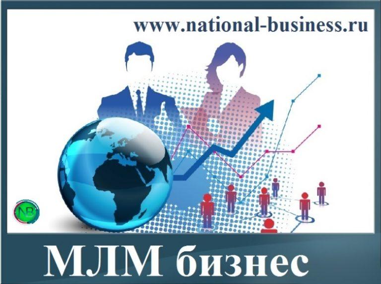 МЛМ бизнес