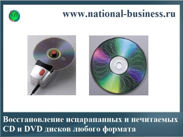 восстановление исцарапанных и нечитаемых CD и DVD дисков