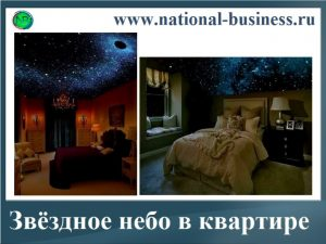 как сделать звёздное небо в квартире