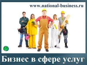 бизнес в сфере услуг