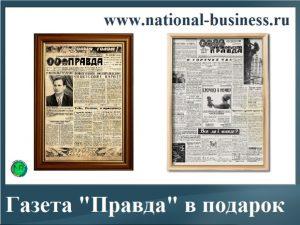 газета правда в подарок