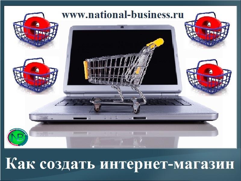 как создать интернет магазин