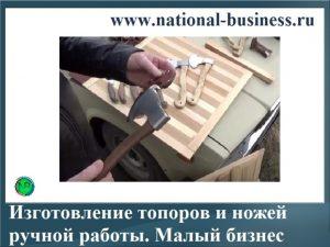 бизнес на изготовлении ножей и топоров