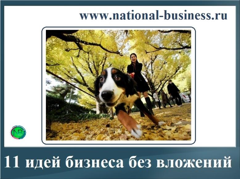 11 идей бизнеса без вложений