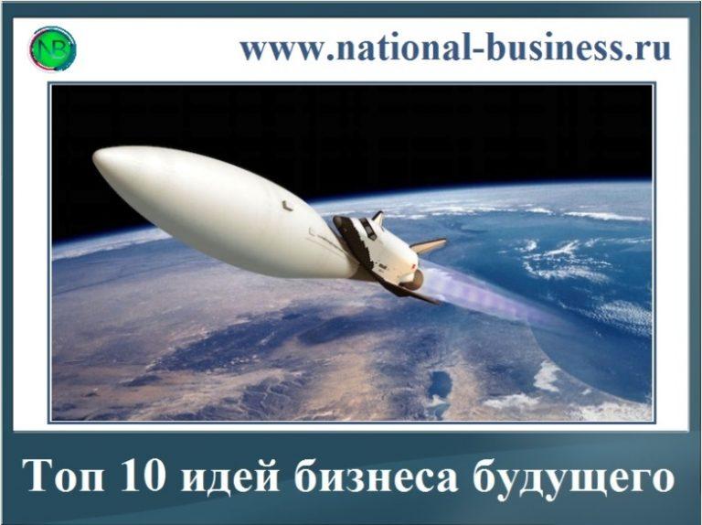 топ 10 идей бизнеса будущего