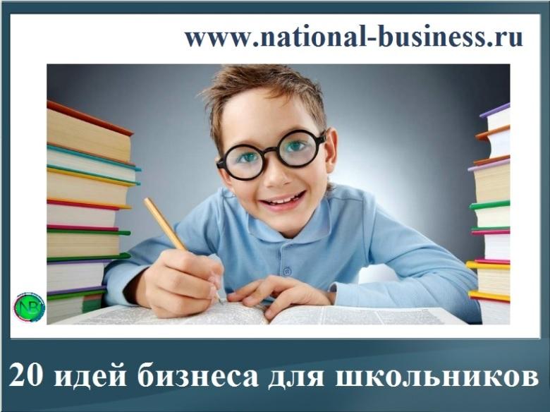 20 идей бизнеса для школьников