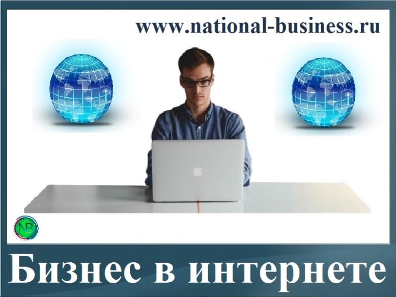идеи бизнеса в интернете