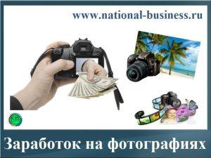 продажа фото на фотобане