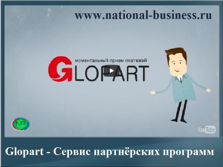 glopart партнёрские программы
