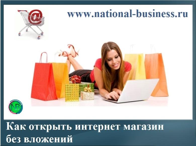 Интернет Магазин Без