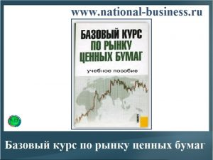 курс по рынку ценных бумаг