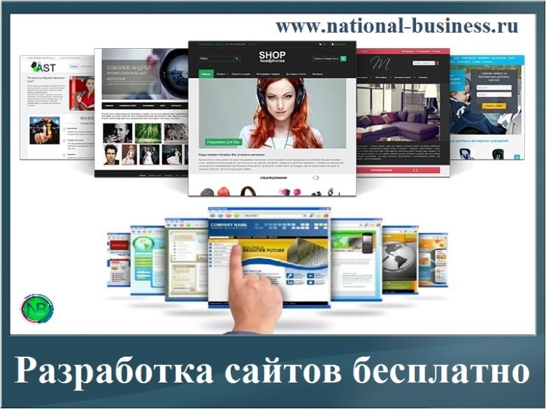 разработка сайтов бесплатно