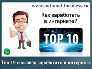 топ 10 способов заработать в интернете