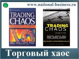 торговый хаос скачать бесплатно