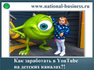 заработок на детском канале