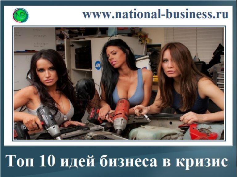 Топ 10 идей бизнеса в кризис