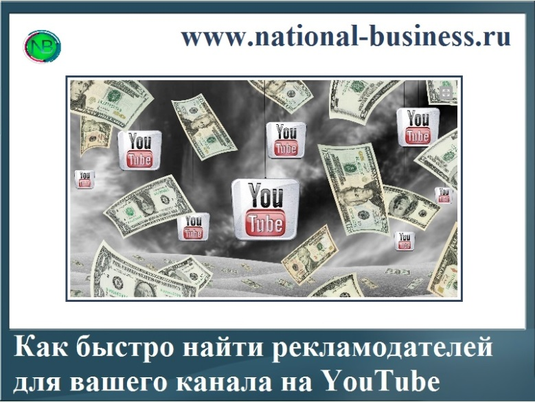 Как найти рекламодателей на YouTube